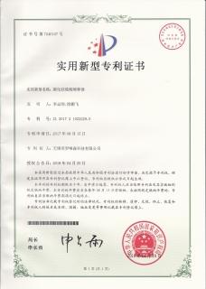 专利产品-硫酸稀释器